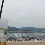 宮島デートに使えるカップルにおすすめの穴場カフェ牡蠣祝!!