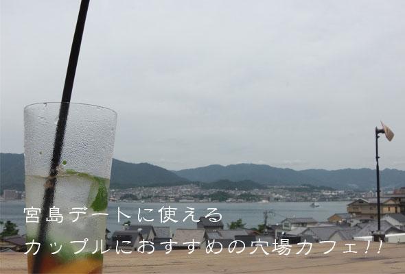 宮島のカップルにおすすめの穴場カフェ