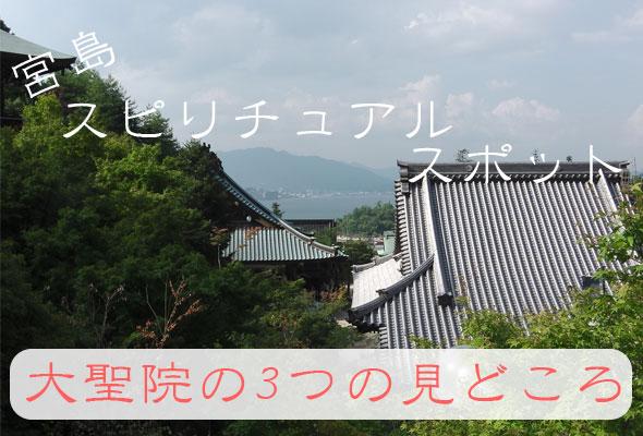 宮島のパワースポット大聖院の8つの見どころ!!一願大師のご利益とは?