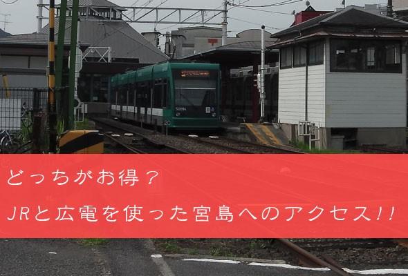 広島駅から宮島への所要時間とJRと路面電車を使ったアクセス方法!!