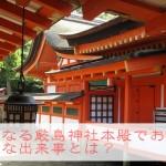 毛利元就の厳島神社への信仰と本殿での悲劇!!