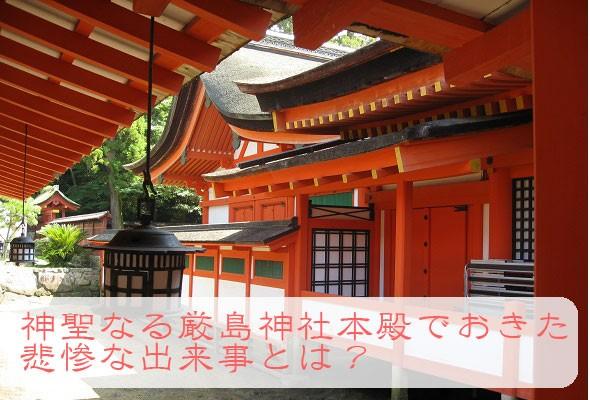 毛利元就と厳島神社