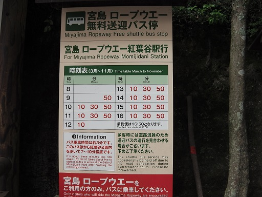 無料送迎バスの時刻表