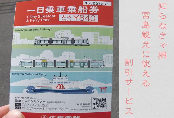 広島県民も知らない!!宮島観光に使える割引サービスを試してみた!!