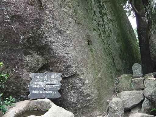 干満岩全景