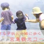 子供連れで宮島観光に行く際のモデルコース!!