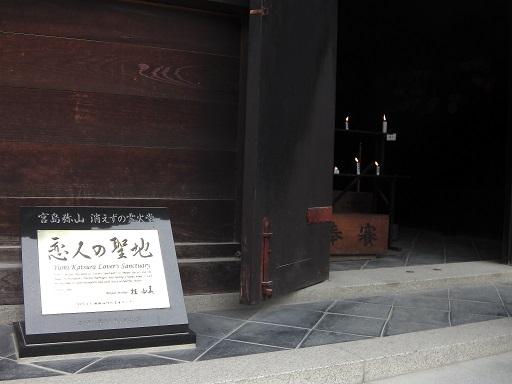 霊火堂の恋人の聖地の碑