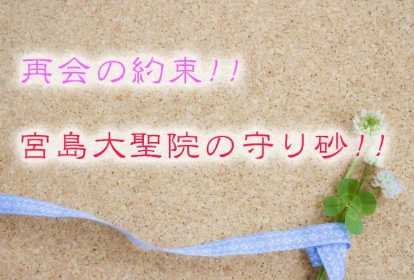 恋愛成就のご利益に!宮島の伝説と大聖院の守り砂!!
