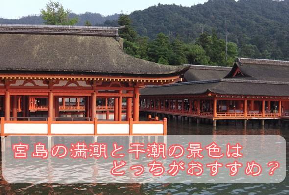 宮島に行くなら満潮と干潮の時間はどっちがおすすめ?