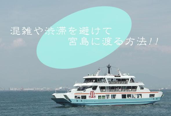 渋滞を回避してマリーナホップから宮島に渡る裏技!!