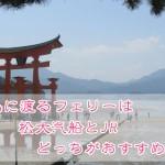 宮島に渡るフェリーは松大汽船とJRのどっちがおすすめ!?