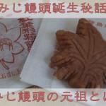 宮島のもみじまんじゅうの元祖と誕生の由来!!