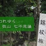 消滅危機!?残された宮島弥山の七不思議!!