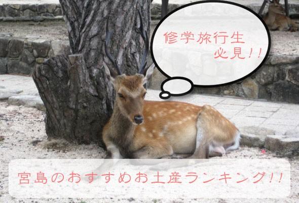 修学旅行生必見!!宮島のおすすめお土産ランキング!!