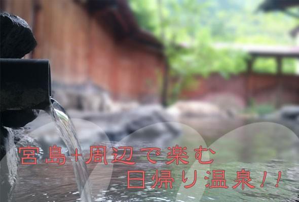 宮島近辺で日帰り温泉が楽しめる宮浜温泉!!
