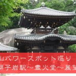 宮島弥山の霊火堂~展望台までのパワースポット巡り!!