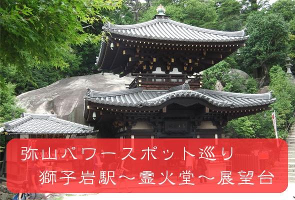 宮島の弥山でパワースポット巡り!見どころとポイントを紹介!
