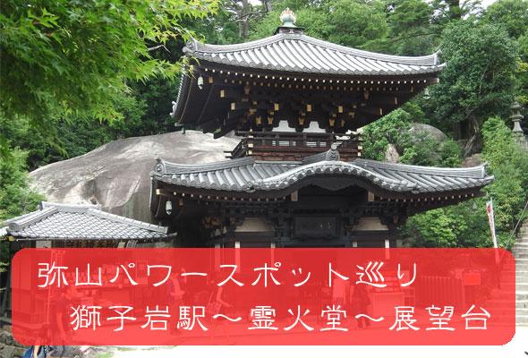弥山のパワースポット霊火堂