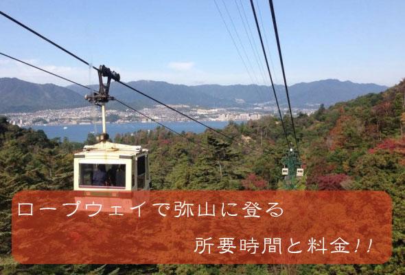 宮島ロープウェイで弥山に登る所要時間と料金割引情報!!