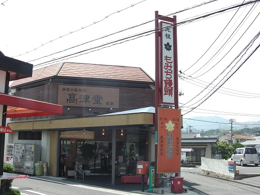 高津堂本店