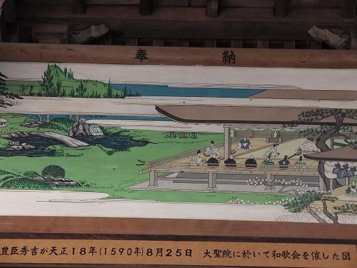 豊臣秀吉が開催した大聖院での歌会の様子