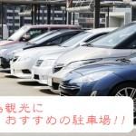 宮島観光に最適な1日500円以下のおすすめ駐車場!!
