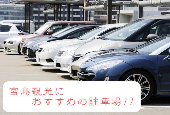 宮島観光に最適!平日500円以下の地元民おすすめの駐車場を紹介!!