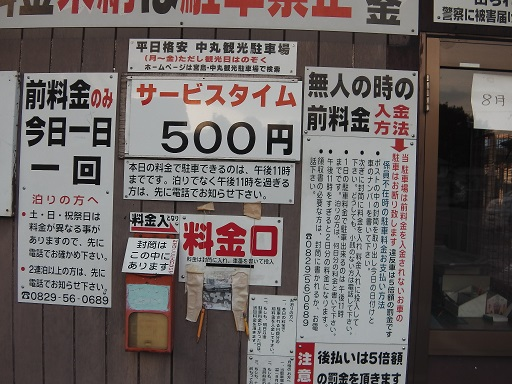 tyuusyajou_ryoukin