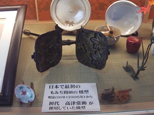 日本で最初のもみじ饅頭の焼型