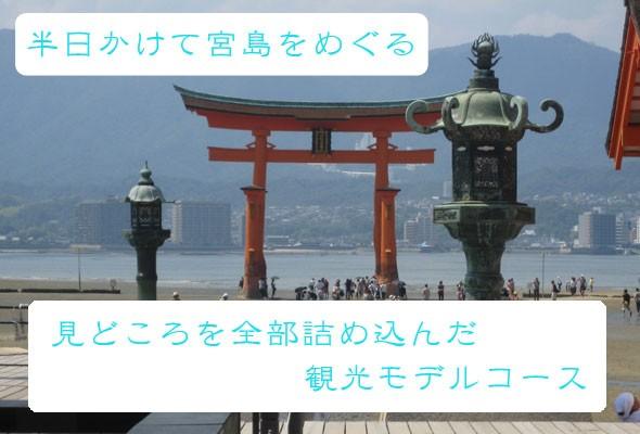 半日かけてじっくりと宮島を巡る観光モデルコース!!