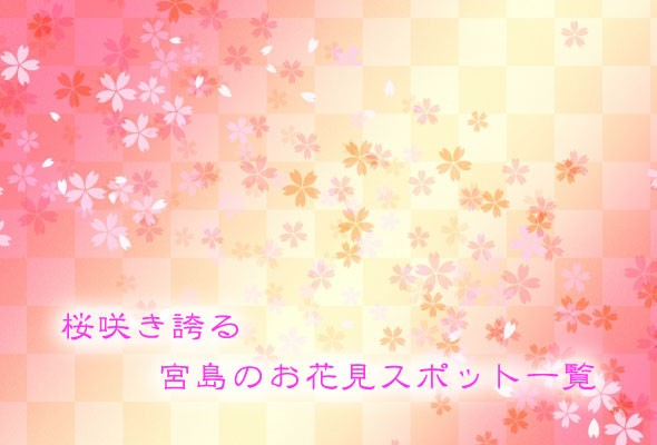 【2019年版】桜が咲き乱れる宮島のお花見穴場スポット一覧!!