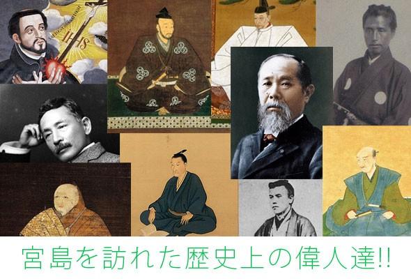 一覧にすると凄い!!宮島を訪れた歴史上の偉人や有名人!!