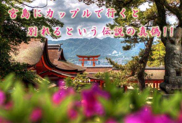 平和公園(原爆ドーム)から宮島(厳島神社)へ行く方法を地元民が解説!