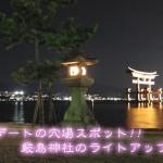 厳島神社のライトアップ!!広島の夜のデートは宮島が穴場!!