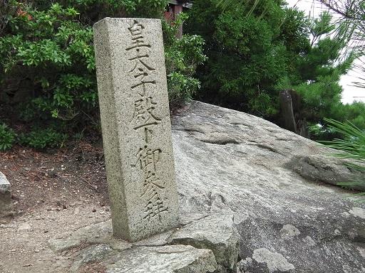 御山神社の皇太子殿下参拝の石碑