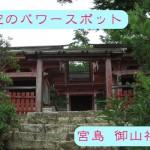 宮島弥山の天空のパワースポット御山神社!!
