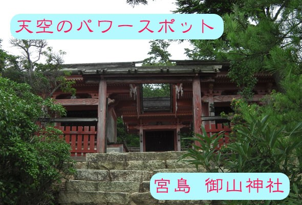 知る人ぞ知るパワースポット!宮島の弥山にある御山神社を紹介!!
