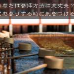 神社にお参りする時の作法(マナー)をチェック!!