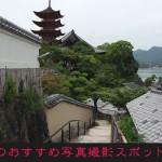 宮島でおすすめの写真撮影スポット10選!!