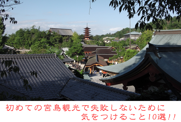 初めての宮島観光で失敗しないために注意すること10選!!