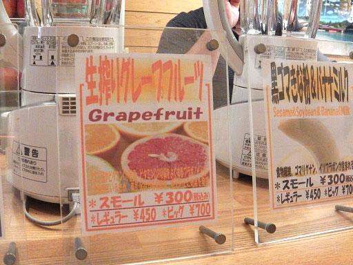 生搾りグレープフルーツ
