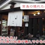 お酒好き必見!!宮島で広島の地酒が購入できる名店・久保田!!
