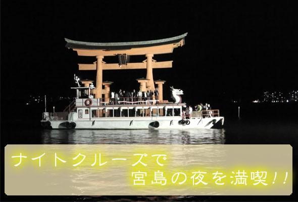 宮島・厳島神社ナイトクルーズの料金と遊覧船乗り場を紹介!!