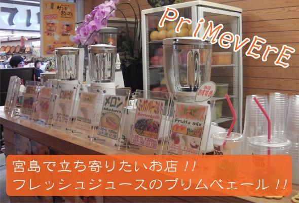 宮島で立ち寄りたいお店!!フレッシュジュースのプリムベェール!!