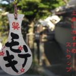 宮島のお土産には人気のしゃもじストラップがおすすめ!!