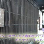 宮島でシーカヤックと宿泊ができるギャラリーすみれぐさ!!