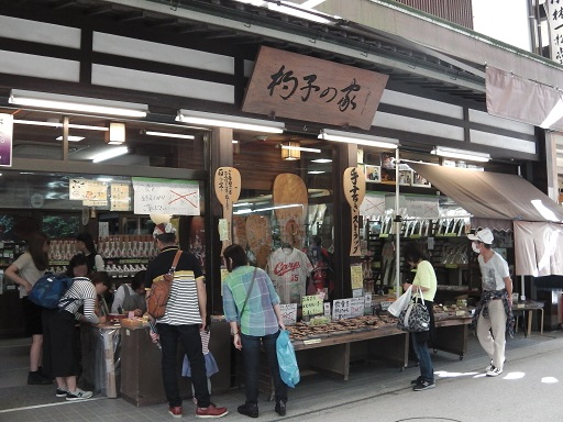 syamoji