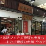 やまだ屋_手焼き体験ができて種類も豊富なもみじ饅頭の老舗!!
