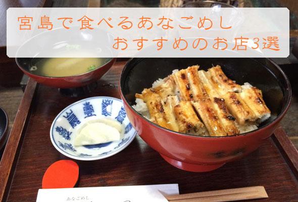 宮島であなごめしを食べるならココ!!おすすめの人気店3選!!
