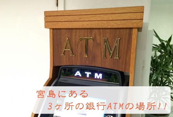 コンビニのない宮島にある3ヶ所の銀行ATMの場所をチェック!!